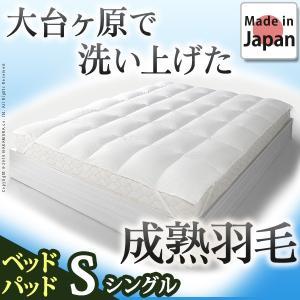 敷きパッド シングル ホワイトダック 成熟羽毛寝具シリーズ ベッドパッドプラス シングル 日本製|world-depo