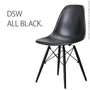eames イームズシェルチェアDSW オールブラック リプロダクト デザイナーズ イス いす チェアーブラック黒|world-depo