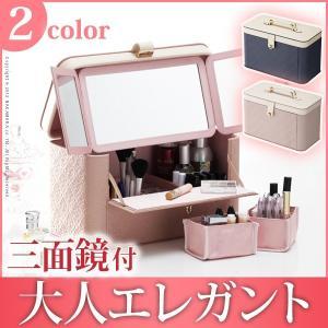 コスメボックス バニティケース 三面鏡 カスタマイズできるとっておきのメイクボックス 〔アラベスク〕 ワイド コスメケース 化粧箱 ドレッサー world-depo
