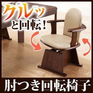 椅子 回転 高さ調節機能付き 肘付きハイバック回転椅子 〔コロチェアプラス〕 木製|world-depo