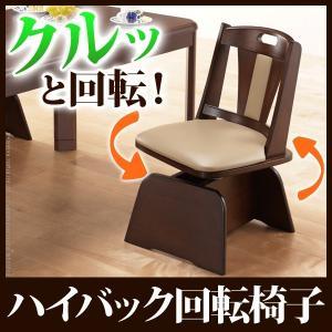 椅子 回転 高さ調節機能付き ハイバック回転椅子 〔ロタチェアプラス〕 木製|world-depo