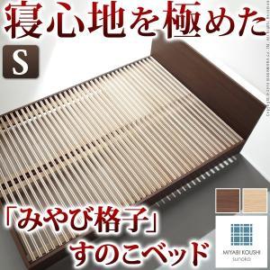 【販売終了】ベッド すのこ 布団で快適!通気性2倍の「みやび格子」すのこベッド シングル 2段階高さ調節付き シングル|world-depo