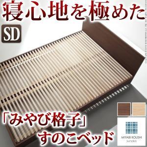 ベッド すのこ 布団で快適!通気性2倍の「みやび格子」すのこベッド セミダブル 2段階高さ調節付き セミダブル|world-depo
