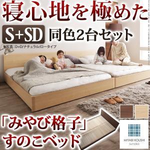 ベッド すのこ 布団で快適!通気性2倍の「みやび格子」連結すのこベッド 2段階高さ調節 シングル+セミダブル 同色2台セット 高さ調節|world-depo