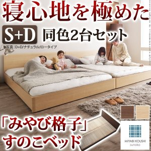 ベッド すのこ 布団で快適!通気性2倍の「みやび格子」連結すのこベッド 2段階高さ調節 シングル+ダブル 同色2台セット 高さ調節|world-depo