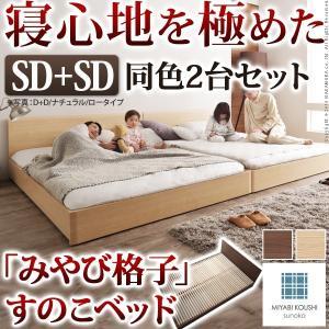 【販売終了】ベッド すのこ 布団で快適!通気性2倍の「みやび格子」連結すのこベッド 2段階高さ調節 セミダブル+セミダブル 同色2台セット セミダブル|world-depo
