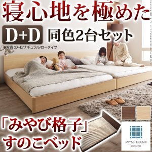 ベッド すのこ 布団で快適!通気性2倍の「みやび格子」連結すのこベッド 2段階高さ調節 ダブル+ダブル 同色2台セット ダブル|world-depo