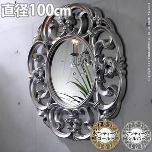 デザインミラー Anna Amaria〔アンナ アマリア〕 ラウンド 100cm円形 ミラー 鏡 壁掛け アンティーク 風|world-depo