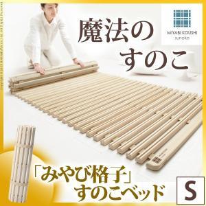 すのこベッド ロール式 通気性2倍で丸めて収納 「みやび格子」すのこベッド シングル ロールタイプ|world-depo