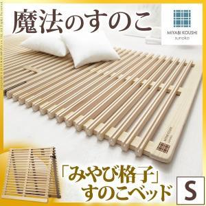 すのこベッド 折りたたみ 通気性2倍の折りたたみ「みやび格子」すのこベッド シングル 二つ折りタイプ|world-depo