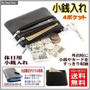 多機能 多目的 多用途コインケース! ポケットが4つで内側にキーリングが取り付けられています。 コイ...