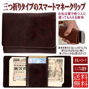 ・財布を持ち歩きたくない人がどうしても持たなきゃいけない時用財布 ・かばんも持たない持ちたくない手ぶ...