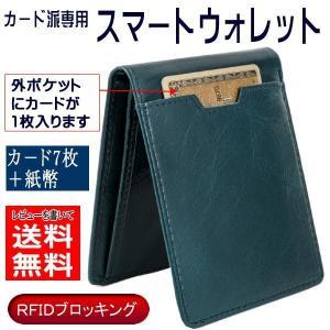 ・小銭をもたないキャッシュレス社会でスマートさを演出する財布 ・頻繁に使うカードをセットしておけるフ...