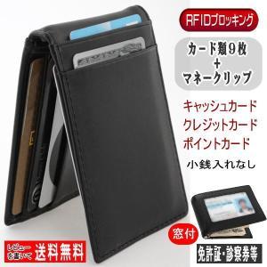 マネークリップ カード メンズ カードケース 磁気防止 クリアポケット やわらかい 免許証