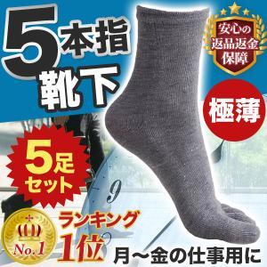 5本指ソックス 靴下 メンズ 5本指 5足セット ビジネス スポーツ 薄い レディースの画像