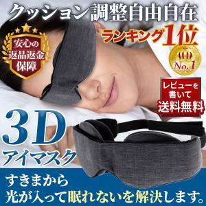 アイマスク 睡眠 遮光 3d 立体 安眠 快眠 昼寝 夜勤 機内 飛行機 リラックス