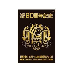 DVD 球団創設80周年記念「阪神タイガース 総選挙DVD」 VIBF-5836