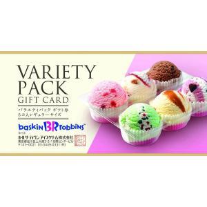 商品名:ギフト券 バラエティパック レギュラーサイズ6個入  全国のサーティワンアイスクリーム店舗で...