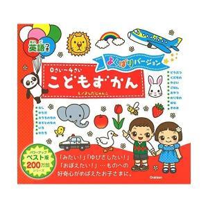 0さい~4さい こどもずかん 英語つき よくばりバージョン (学研こどもずかん) 幼児向け  図鑑