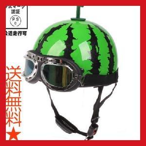 スイカヘルメット 自転車ヘルメット ハーフヘルメット ジェットヘルメット バイクヘルメット 夏 半帽ヘルメット bike helmet 男女兼用 (カラーレンズ)