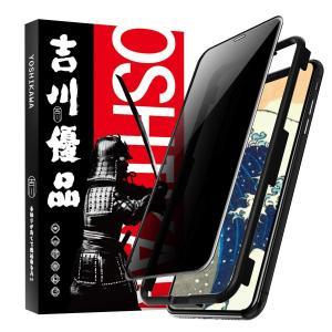 iPhone Xs/X 覗き見防止 ガラスフィルム 全面保護 吉川優品 プライバシー 保護 ラウンド...