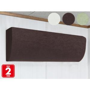 カバー エアコン用 伸縮 のびのび ストレッチ エアコンカバー 同色2枚組 world-i