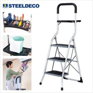 脚立 幅広ステップ 3段 踏み台 おしゃれ トレー付き アルミ 送料無料 STEEL DECO/スチールデコ world-i