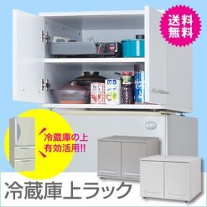 冷蔵庫上収納ラック キッチン収納 収納棚 キッチン ストッカー 食料棚 送料無料の写真