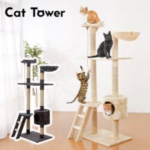 キャットタワー 省スペース 猫タワー ねこ 爪とぎ お昼寝 ハンモック 据え置きタイプ 送料無料