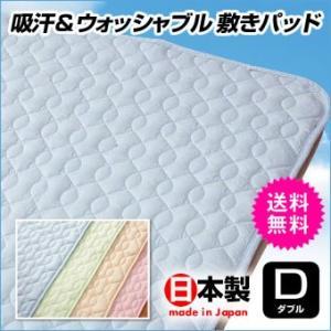 汗などの水分を良く吸収し洗濯機で洗える日本製の敷パッド(ダブル)です。四隅にズレ防止のゴム付き。吸汗...