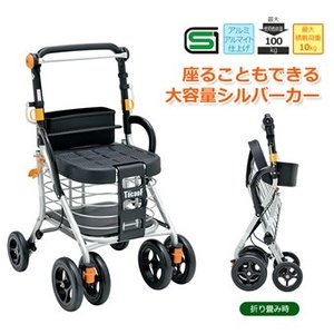 シルバーカー テイコブボルサ 幸和製作所 歩行器 ショッピングカート 介護用歩行器 送料無料 WS01