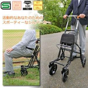 シルバーカー 幸和製作所 スタッグ US06 歩行器 ショッピングカート 送料無料