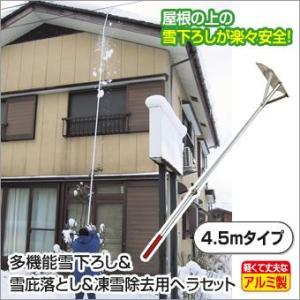 多機能雪下ろし&雪庇落とし&凍雪除去用ヘラセット 4.5mタイプ world-i