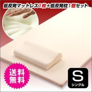 在庫処分送料無料低反発マットレス(3cm厚/シングルサイズ)+ 低反発枕 1セット(マット1枚+枕1個)|world-i