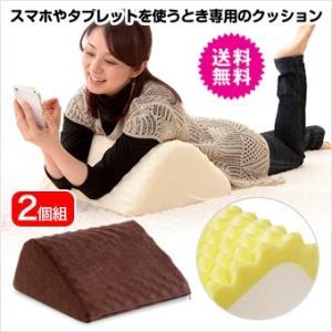 在庫一掃 処分市 送料無料 クッション 2個組 腰痛対策 低反発 高反発 テレビ枕 スマホ タブレット用クッション 腰 ひざ曲げ ブラウン アイボリー|world-i