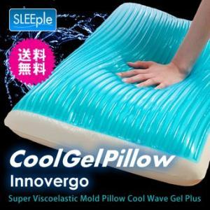 送料無料 SLEEple Innovergo/スリープル イノベルゴ クールジェル ピロー 低反発 低反発まくら 低反発枕|world-i