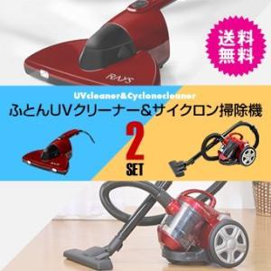 掃除機 サイクロン掃除機&UVふとんクリーナーセット サイクロンハンディークリーナー world-i