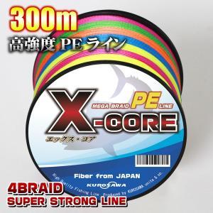 高強度PEライン300m巻き 5色マルチカラー X-CORE (0.4号/0.6号/0.8号/1号/...