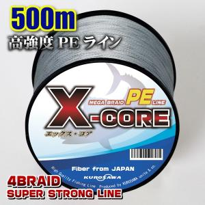 高強度PEライン500m巻き 単色グレー X-CORE (0.4号/0.6号/0.8号/1号/1.5...
