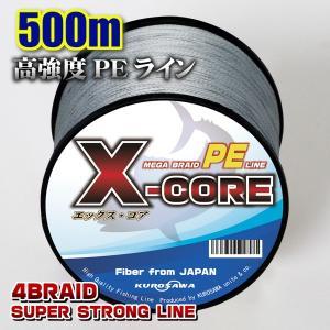 高強度PEライン500m巻き 単色グレー X-CORE (0.4号/0.6号/0.8号/1号/1.5号/2号/2.5号/3号/4号/5号/6号/7号/8号/10号)