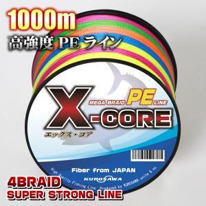 高強度PEライン1000m巻き 5色マルチカラー X-CORE (0.4号/0.6号/0.8号/1号...