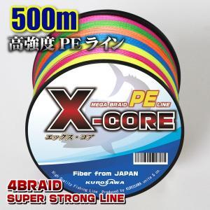 高強度PEライン500m巻き 5色マルチカラー X-CORE (0.4号/0.6号/0.8号/1号/...