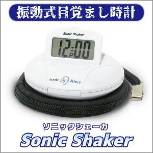 携帯型アラーム&振動式目覚まし時計 ソニックシェーカー Sonic Shaker
