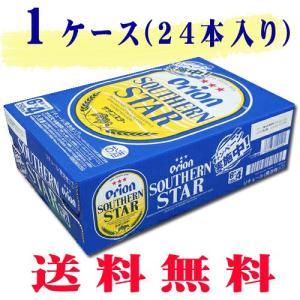 オリオンビール サザンスター 1ケース 350ml缶×24缶...