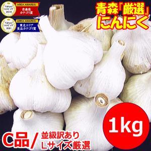 にんにく 青森 1kg Lサイズ 国産 ニンニク 1キロ 訳あり 中国産と比べて