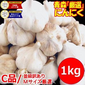 にんにく 青森 1kg Mサイズ 国産 ニンニク 1キロ 訳あり 中国産と比べて