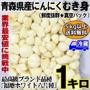 にんにく 国産 青森県産にんにく むき身 1キロ 青森厳選にんにく剥き身パック 大小混合 1kg 中国産と比べてください