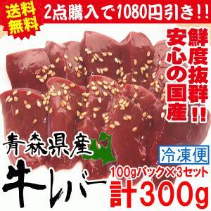 3セット以上送料無料 青森県産 牛レバー 100グラム×3パック(計300グラム)鮮度保証! 牛 レバー レバ刺し・刺身用ではございません|world-wand