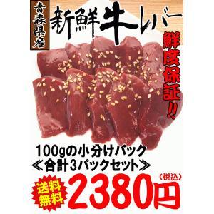 3セット以上送料無料 青森県産 牛レバー 100グラム×3パック(計300グラム)鮮度保証! 牛 レバー レバ刺し・刺身用ではございません|world-wand|02