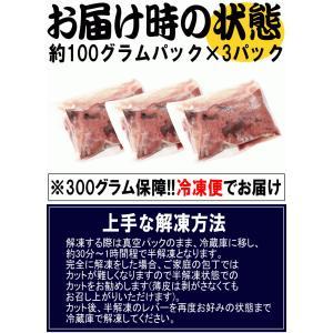 3セット以上送料無料 青森県産 牛レバー 100グラム×3パック(計300グラム)鮮度保証! 牛 レバー レバ刺し・刺身用ではございません|world-wand|07